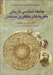 جامعه شناسي تاريخي نظريه هاي متفكرين مسلمان نویسنده حسین ابوالحسن تنهایی